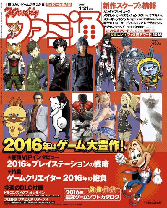週刊ファミ通 2016年1月21日増刊号拡大写真