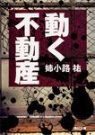 動く不動産-電子書籍