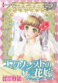 エクソシストの花嫁 (2)
