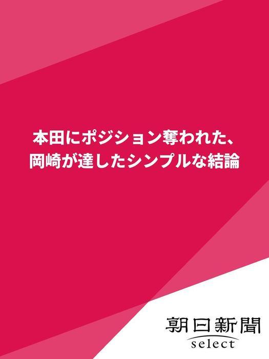 本田にポジション奪われた、岡崎が達したシンプルな結論-電子書籍-拡大画像