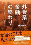 外資系金融の終わり-電子書籍