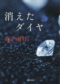 消えたダイヤ-電子書籍