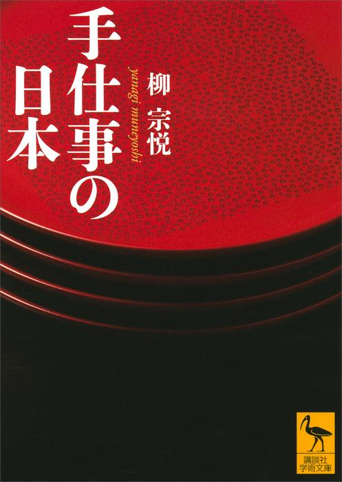 手仕事の日本拡大写真
