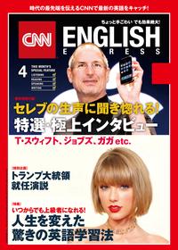 [音声DL付き]CNN ENGLISH EXPRESS 2017年4月号