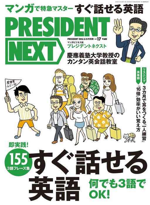 PRESIDENT NEXT Vol.17拡大写真