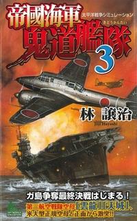帝國海軍鬼道艦隊 太平洋戦争シミュレーション(3)-電子書籍