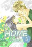 HOME  8巻-電子書籍