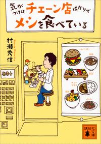 気がつけばチェーン店ばかりでメシを食べている-電子書籍