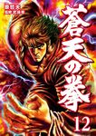 蒼天の拳 12巻-電子書籍