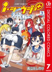 i・ショウジョ+ カラー版 7-電子書籍