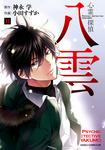 心霊探偵八雲(11)-電子書籍