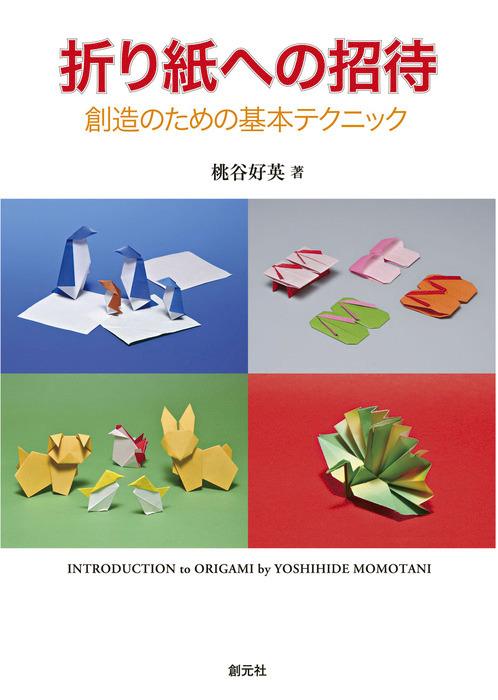 折り紙への招待 創造のための基本テクニック拡大写真