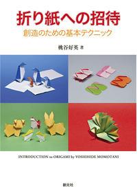 折り紙への招待 創造のための基本テクニック-電子書籍