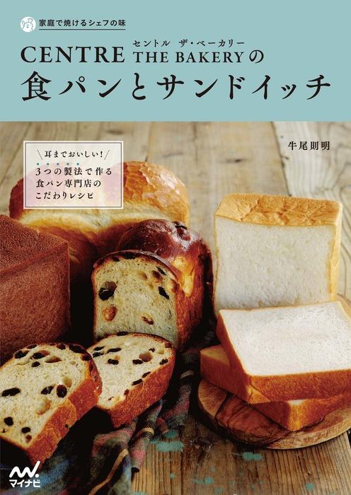 家庭で焼けるシェフの味 セントル ザ・ベーカリーの食パンとサンドイッチ-電子書籍-拡大画像