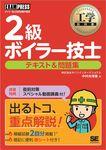 工学教科書 2級ボイラー技士 テキスト&問題集-電子書籍