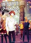 博多豚骨ラーメンズ6-電子書籍