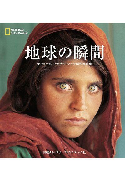地球の瞬間 ナショナル ジオグラフィック傑作写真集-電子書籍