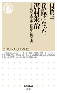 兵隊になった沢村栄治 ──戦時下職業野球連盟の偽装工作-電子書籍
