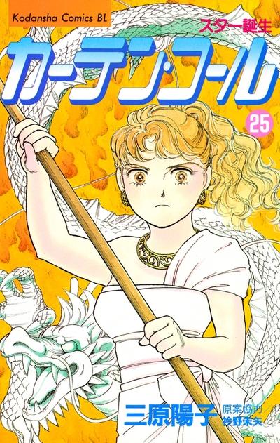 カーテン・コール(25)-電子書籍