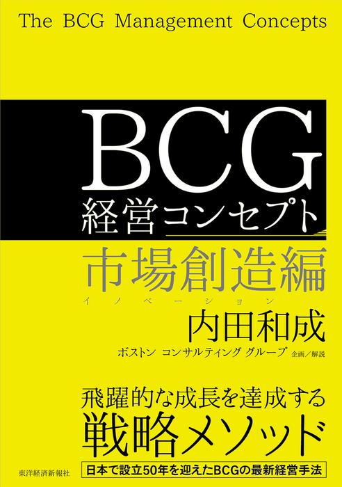 BCG 経営コンセプト 市場創造編拡大写真