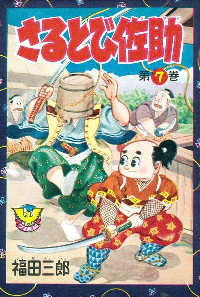 さるとび佐助 (7)-電子書籍