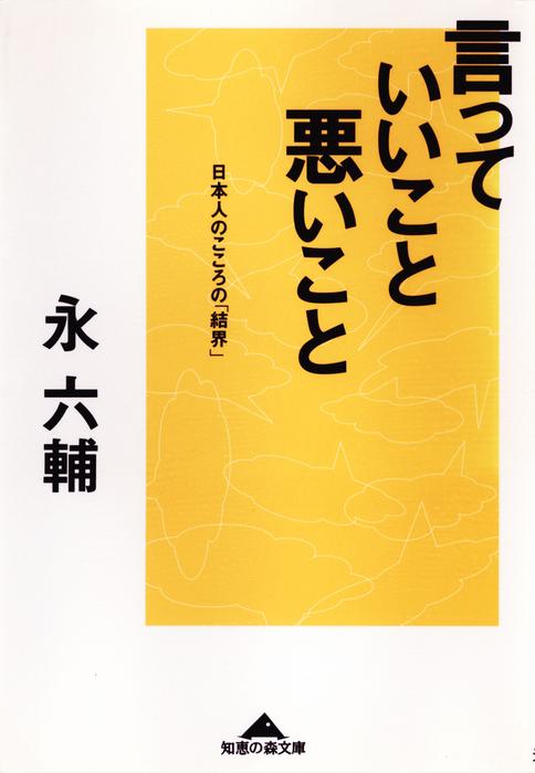 言っていいこと、悪いこと~日本人のこころの「結界」~拡大写真