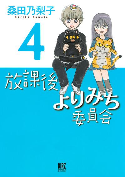 放課後よりみち委員会 (4)-電子書籍