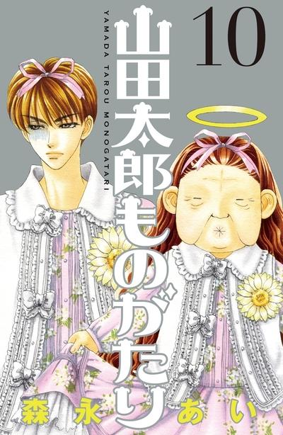 山田太郎ものがたり(10)-電子書籍