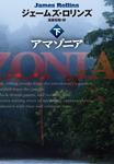 アマゾニア(下)-電子書籍