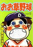 おお草野球 5-電子書籍