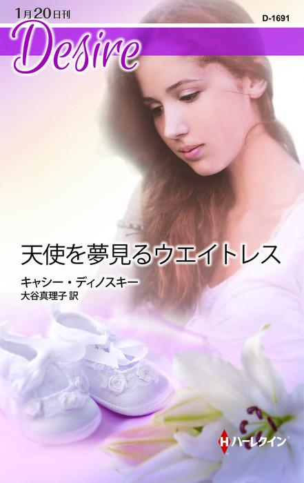天使を夢見るウエイトレス拡大写真