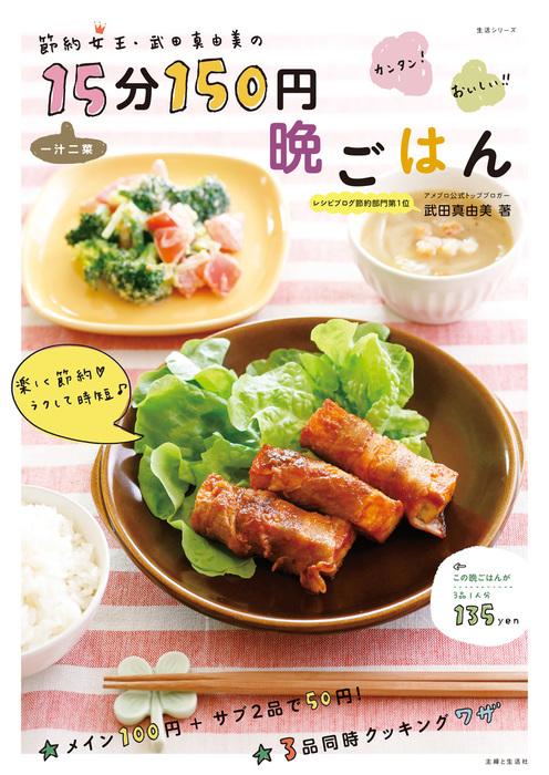 節約女王・武田真由美の一汁二菜15分150円晩ごはん拡大写真