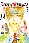 ひとりで生きるモン!(3)-電子書籍