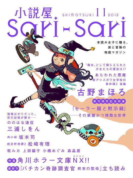 小説屋sari-sari 2013年11月号-電子書籍-拡大画像