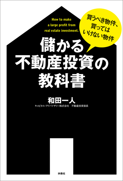 儲かる不動産投資の教科書-電子書籍