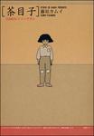 茶目子-電子書籍