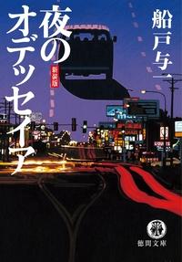 夜のオデッセイア-電子書籍