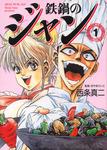 鉄鍋のジャン 01-電子書籍