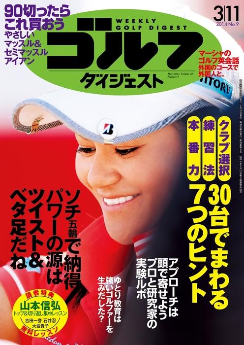 週刊ゴルフダイジェスト 2014/3/11号拡大写真