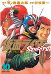 仮面ライダーSPIRITS(10)-電子書籍