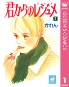 「君からのレジュメ(クイーンズコミックスDIGITAL)」シリーズ