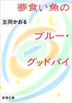 夢食い魚のブルー・グッドバイ-電子書籍