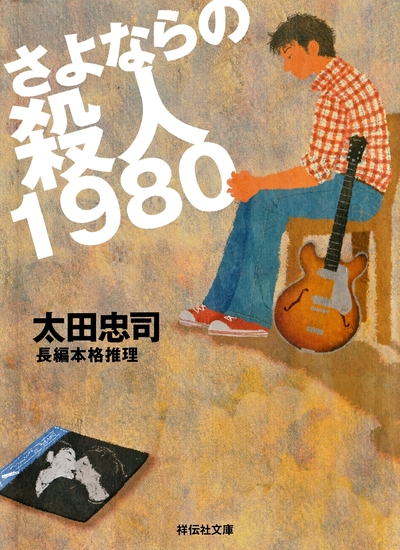さよならの殺人1980-電子書籍