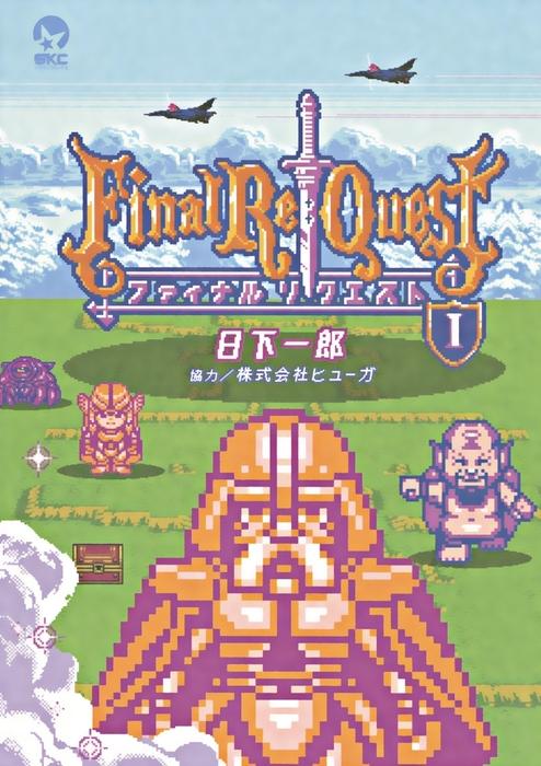 Final Re:Quest ファイナルリクエスト(1)-電子書籍-拡大画像