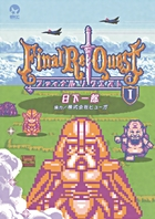 Final Re:Quest ファイナルリクエスト(講談社)