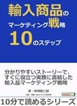 輸入商品のマーケティング戦略10のステップ。