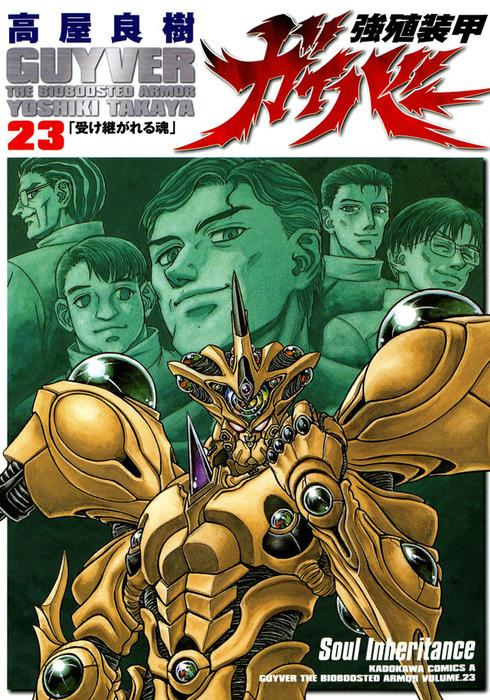 強殖装甲ガイバー(23)-電子書籍-拡大画像
