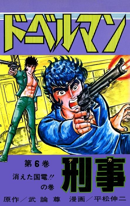 ドーベルマン刑事 第6巻拡大写真