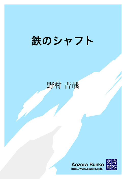 鉄のシャフト-電子書籍-拡大画像