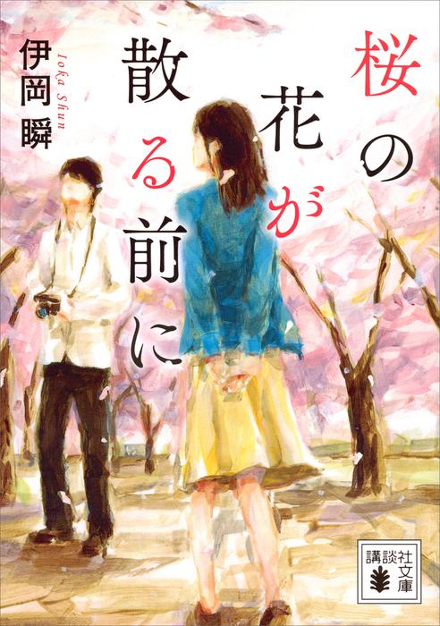 桜の花が散る前に-電子書籍-拡大画像